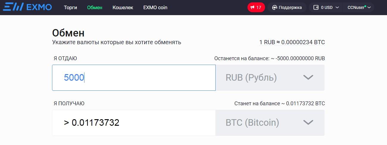 обмен криптовалюты на бирже EXMO